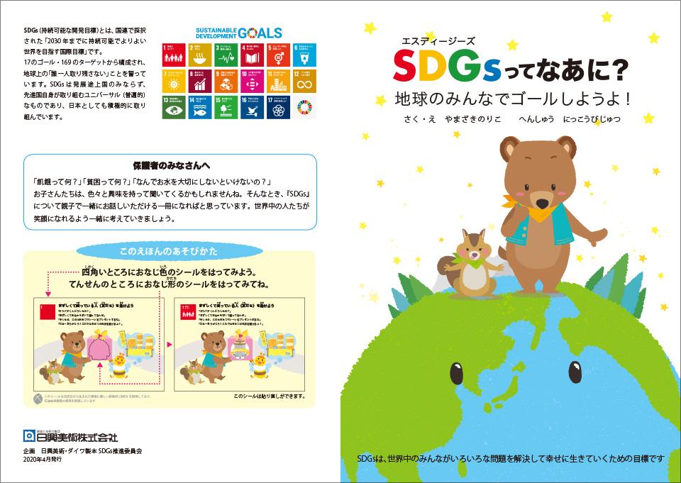 SDGsシールブック