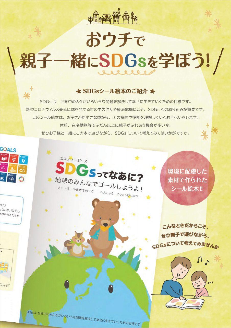 SDGsシールブックちらし表